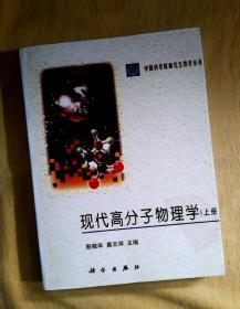 现代高分子物理学(上册)(复印件)