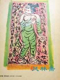 栋方志功代表作复制《炫火颂 羽丹生之栅》16开手漉和纸微喷印刷 和歌与佛像 日本进口
