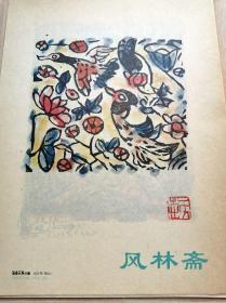 栋方志功代表作复制《莲华水鸟之栅》16开手漉和纸微喷印刷 日本进口