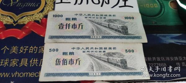 中华人民共和国粮食部 军用供给粮票 伍佰市斤 壹仟市斤 粗粮1967  2张