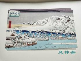 歌川广重 东都雪见八景2 上野不忍池 芸艸堂老雕版后摺 大判八开 浮世绘名所