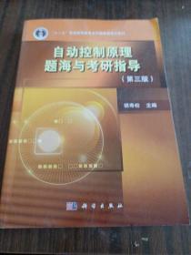 自动控制原理题海与考研指导(第3版)1一1
