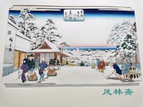 歌川广重《东都雪见八景-霞之关之雪后》芸艸堂老雕版后摺 限定200 日本浮世绘之江户名所