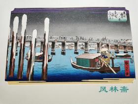 歌川广重《东都雪见八景-两国桥之夕暮》芸艸堂老雕版后摺 限定200 日本浮世绘之江户名所