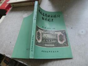 中国各省地方银行纸币图录