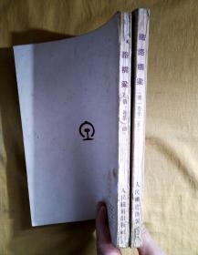 铁路桥梁  第一卷 (第一册、第二册)(2本合售)