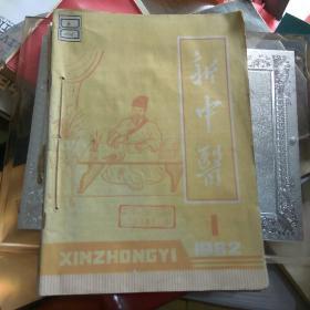 新中医杂志(1982年1-12期),缺第3期。共有11期