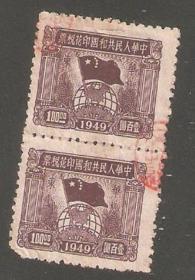 【北极光】中华人民共和国印花税票-华东区旗球图-100元-双联-信销票-专题收藏-实物扫描