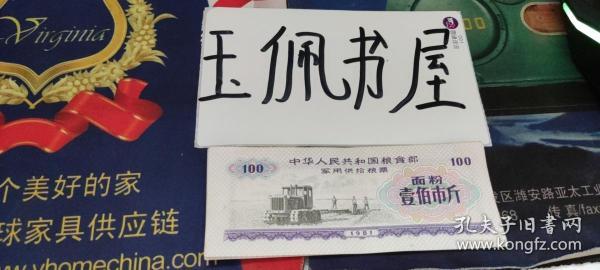 中华人民共和国粮食部 军用供给粮票  面粉壹佰市斤1981