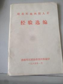 培养军地两用人才经验选编(1984)