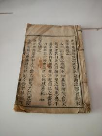 清刻回教文献《至圣实录》大开本,厚一册,卷十三十四,品如图