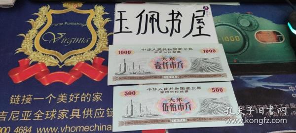 1971年中华人民共和国商业部军用供给粮票大米 壹仟市斤 ,伍佰市斤  2张合售