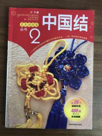 最美绕指柔丛书2:中国结