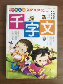 中华儿童启蒙经典:千字文(彩图注音版)