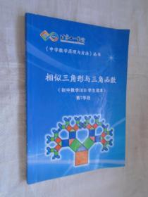 中学数学原原理与方法丛书 相似三角形与三角函数(初中数学IIIB学生读本)第7学段