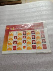 第2届娄底十大杰出青年卫士评选纪念邮票