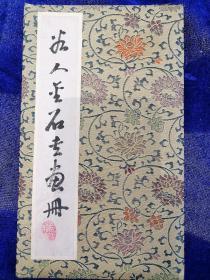 《名人金石专用册》