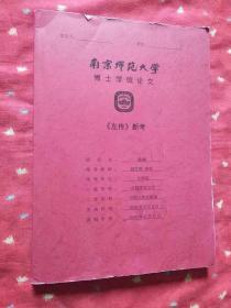 博士论文  禅籍谚语研究