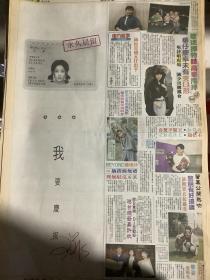 刘德华 王馨平 许志安 黎明 黎姿 张敏仪  彩页90年代报纸一张 4开