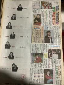 谭咏麟 郑嘉颖 郑伊健 江希文 莫少聪 许秋怡 彩页90年代报纸一张 4开