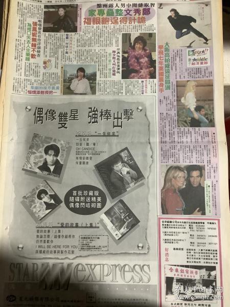 郑秀文 陈少霞 张凤妮 孙耀威 彩页90年代报纸一张 4开