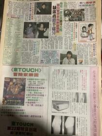 刘德华 黎姿 温碧霞 黄纪莹 彩页90年代报纸一张 4开
