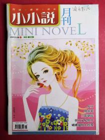 小小说月刊2013年8月上
