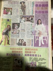 杨恭如 林建明 袁洁仪 李菁 罗嘉良 宣萱 彩页90年代报纸一张 4开