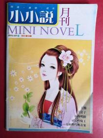 小小说月刊2013年7月下
