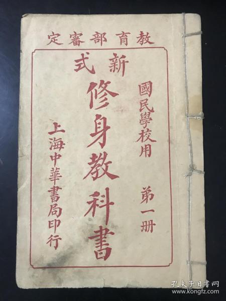 新式修身教科书第一册1923年全图片