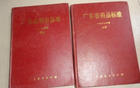 广东省药品标准 一九八七年版(上下两册合售):书架4顶