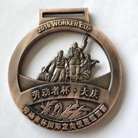 2018大庆劳动者杯国际定向悦跑巡回赛纪念章 7x6.5厘米 大庆工人形象
