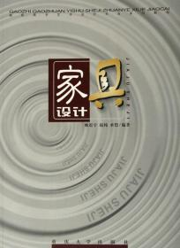 正版二手 家具设计 姚震宇 赵纯 承恺 重庆大学出版社 9787562435600