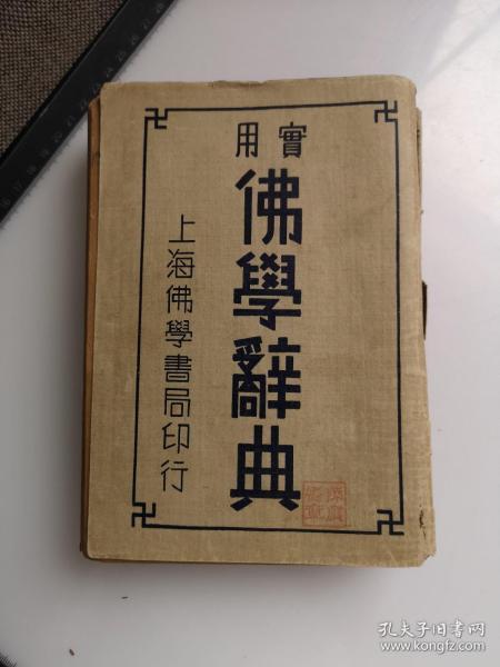 中华民国二四年三月再版【实用佛学辞典】下册,前面有两副大佛像版画