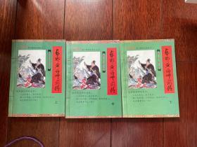 东邪黄药师前传 (三册全)一版一印zg1 下柜2