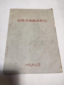 针灸疗法临床笔记