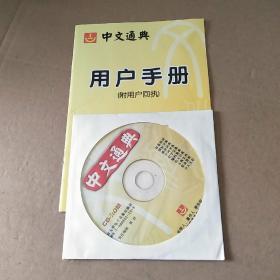中文通典(1CD+说明书)