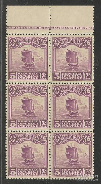 民国北京一版帆船邮票5分新6连 带厂铭