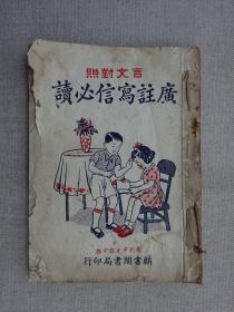 广州市光复中路麟书阁书局版《言文对照 广注写信不求人》