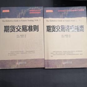 期货交易终极指南 期货交易准则  共2册 正版