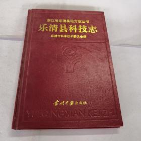 乐清县科技志