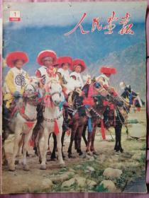 人民画报1988.11