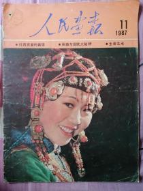 人民画报1987.11