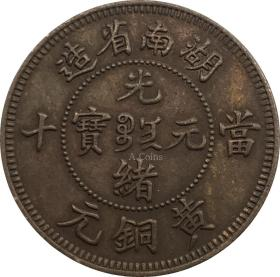 湖南省造光绪元宝当十黄铜元 背面 英文 小写TEN CASH, 古铜元铜币,