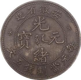 安徽省造光绪元宝每元當制钱五文 背面英文 AN —HWEI古铜元铜钱