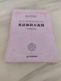 高校人文学术成果文库:英语知识万花筒