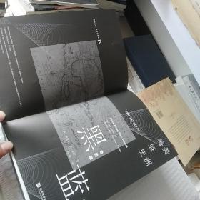 甲骨文丛书·黑色的旗,蓝色的海:美洲海盗史  没有书皮