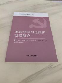 高校学习型党组织建设研究