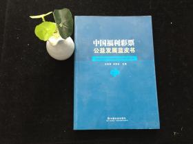 中国福利彩票公益发展蓝皮书