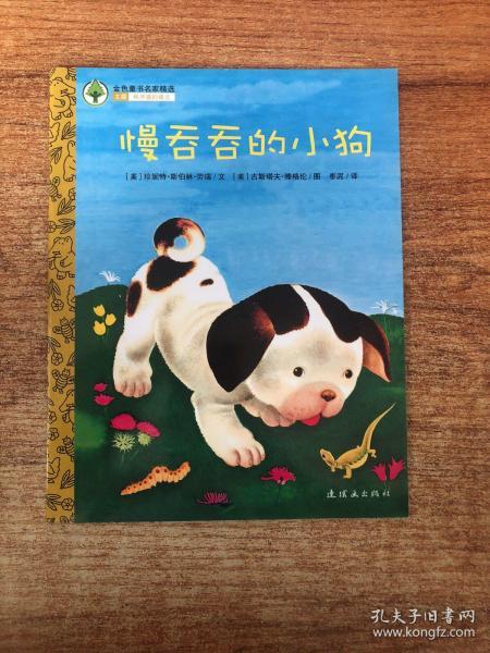 金色童书名家精选(全12册)